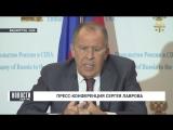 Пресс-конференция Сергея Лаврова (трансляция из Вашингтона)