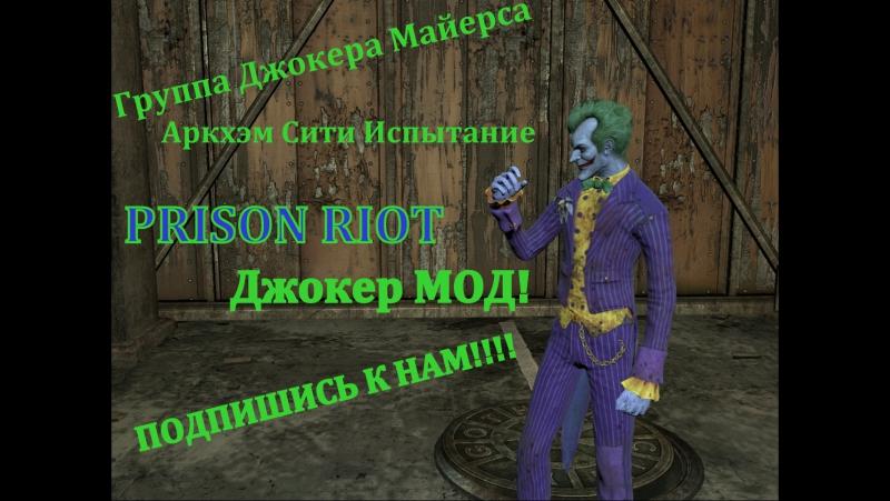 Аркхэм Сити Испытание - Prison Riot Джокер МОД!!