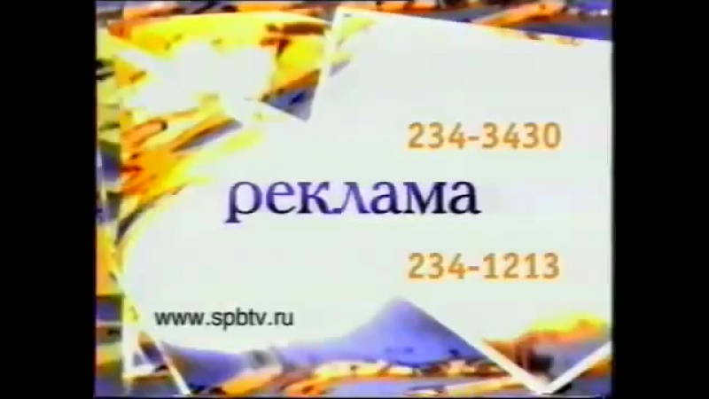 (staroetv.su) Послерекламная заставка (ТРК Петербург, 01.01.2000-20.05.2001)