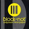 Цифровая типография BLOCK-NOT