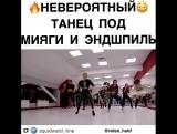 Классный танец под песню Мияги и Эндшпиля