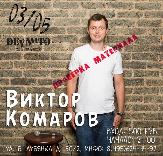 Виктор Комаров, Москва - фото №3