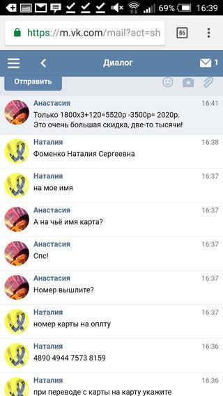 Мошенники в вк Как сделать заказ ВКонтакте Мошенники quot как заказать quot
