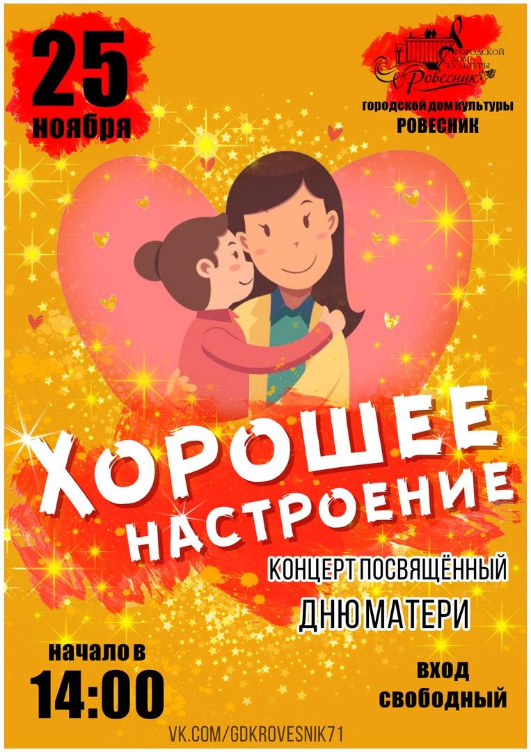 """""""Хорошее настроение"""" в ГДК """"Ровесник"""" 25 ноября"""