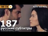 Adini Sen Koy / Ты назови 187 Серия (русские субтитры)