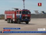 В Национальном аэропорту Минск прошло тактико-специальное занятие КГБ