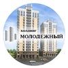 ХОЛДИНГ МОЛОДЕЖНЫЙ | Новостройки | Дзержинск