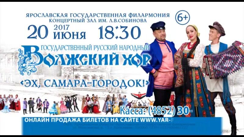 концертная программа Эх, Самара - городок!