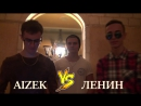 "KBL""BPM"" 1 AIZEK VS ЛЕНИН"