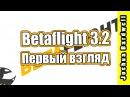 Первый взгляд на Betaflight 3.2
