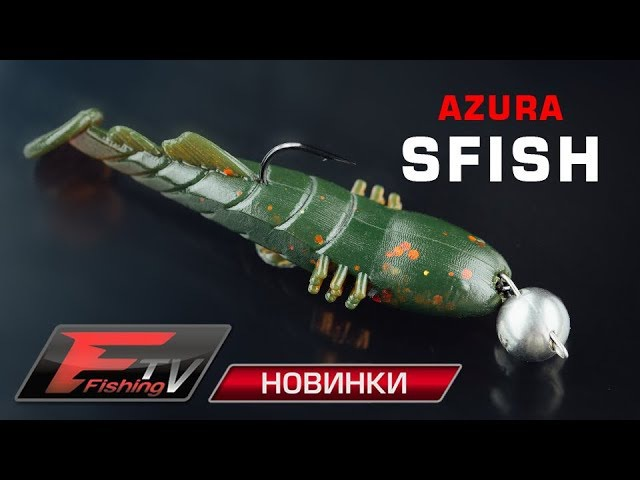 Приманка Azura SFISH.