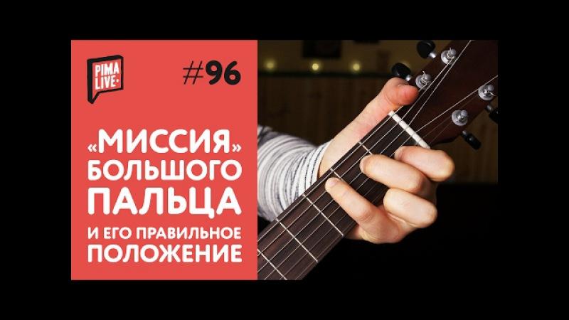 5 ошибок в постановке левой | Уроки Гитары
