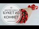 МАСТЕР-КЛАСС БУКЕТ ИЗ КОНФЕТ / DIY crafts How to make crepe paper flowers