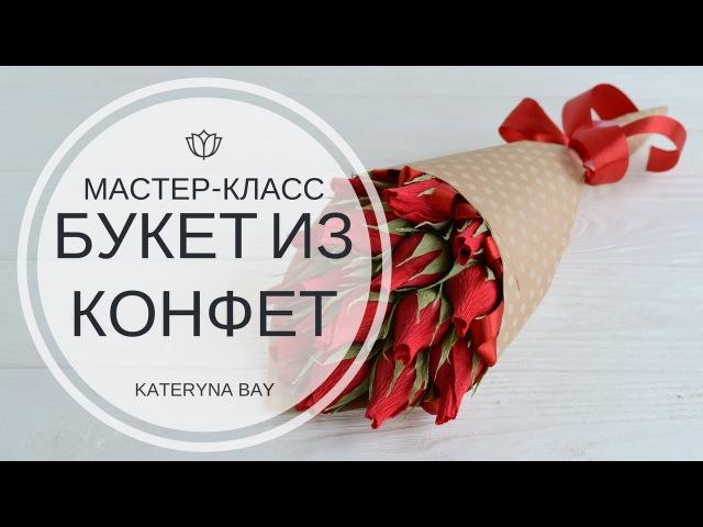 МАСТЕР-КЛАСС БУКЕТ ИЗ КОНФЕТ DIY crafts How to make crepe paper flowers