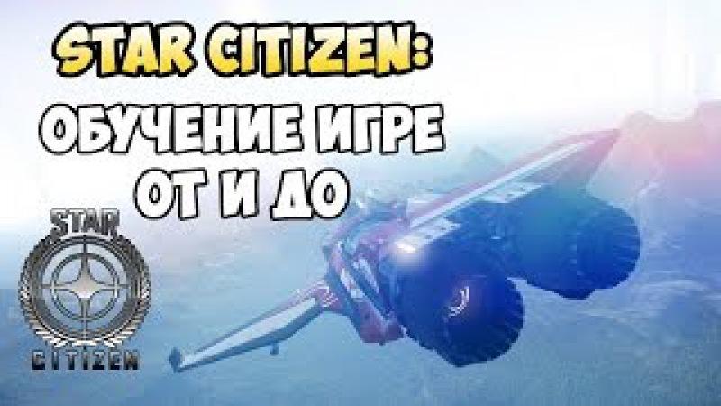 Star Citizen: Обучение игре ОТ и ДО