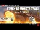 02 ГОНКИ НА МОНСТР-ТРАКИ Arma 3 ZBK Online!