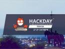 Демофест HackDay в Пензе