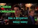 Как я встретил вашу маму НАРЕЗКА ПРИКОЛОВ 1-3 сезоны