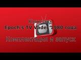 Консоль Epoch's TV Vader 1980 года -  Комплектация и запуск