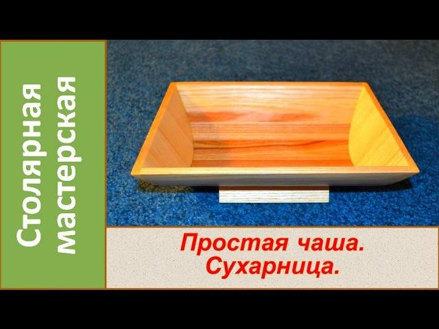 Простая чаша-сухарница из дерева. Деревянная посуда своими руками. Making wooden plate homemade.