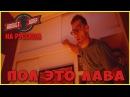 RocketJump - Пол это лава ( на русском )