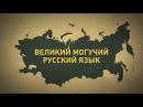 Дал ли что нибудь русский язык в плане заимствования другим языкам. Валерий Чуди...