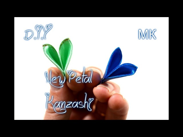 Лепесток Двулистник/Лепесток из ленты 2.5 см/New Petal Kanzashi/D.I.Y/Tutorial