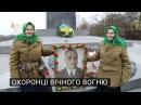 Сестри Жукови охороняють Вічний вогонь у Парку Вічної Слави