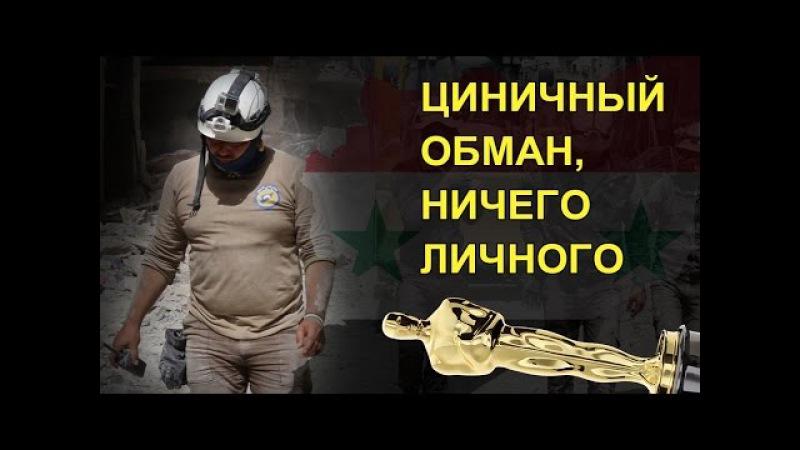 Белые каски в очередной раз уличили ВО ЛЖИ Фейковое видео о химатаке в Сирии