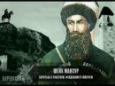 Кто такой Шейх Мансур КРАТКО