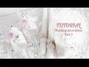 TUTORIAL Wedding decorations Part 2 Свадебный декор - бокалы