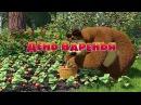 Маша и Медведь Серия 6 День варенья