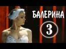 Балерина 3 серия 2017 Мелодрама Новинка сериал