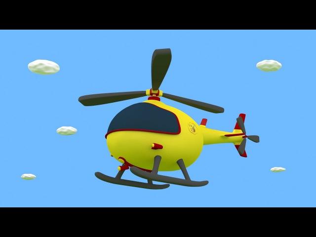 Яйцо с сюрпризом собираем вертолёт. Развивающий мультфильм конструктор для детей от 2-3 лет
