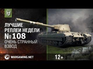 Лучшие Реплеи Недели с Кириллом Орешкиным 108 [World of Tanks]