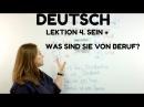 НЕМЕЦКИЙ. УРОК 4. Глагол sein, профессии в Немецком языке