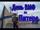 День ВМФ в Санкт-Петербурге. Самые лучшие кадры.