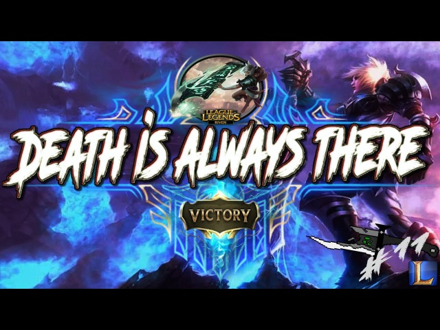 LoL Best Moments 11/Riven Pentakills only/League of Legends/Лига легенд лучшие моменты/Ривен/lol