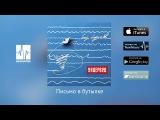 Ундервуд - Письмо в бутылке (Аудио)