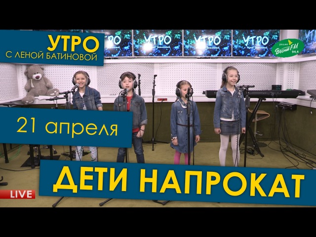 Дети напрокат на Весна FM.21.04.2014