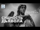 Сущность дьявола - Даг Батчелор