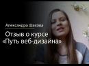 Александра Шахова Видео отзыв курса Путь веб дизайна