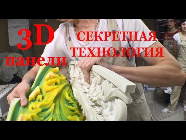 Лепнина. Секретная технология создания 3D панелей. DekorGips » Freewka.com - Смотреть онлайн в хорощем качестве