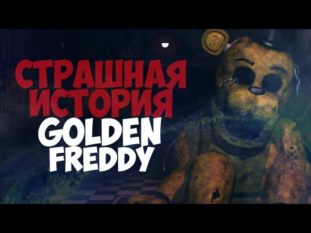 СТРАШНАЯ ИСТОРИЯ ГОЛДЕН ФРЕДДИ - ЖУТКИЕ теории и факты Five Nights at Freddy's Golden Freddy