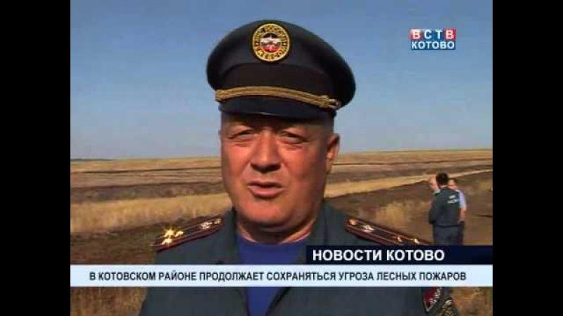 Новости Котово 25.09.15