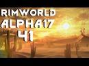 Прохождение RimWorld ИЗГНАННИК 41 ДАБЛ ТРАБЛ