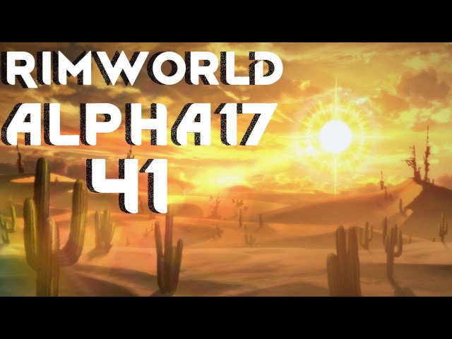 Прохождение RimWorld: ИЗГНАННИК 41 - ДАБЛ ТРАБЛ!