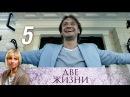 Две жизни 5 серия 2017 Криминальная мелодрама @ Русские сериалы