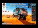 Турнир - Ралли Скоростные заезды«Dakar Spintires by Mr.BoS and STMods» 3 Заезд