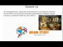 3. Задание 24 ЕГЭ История Россия XVII в не испытала заметного европейского влияния